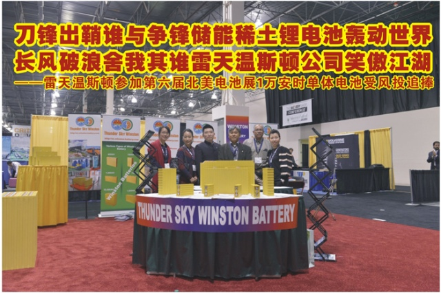 10000Ah Winston battery